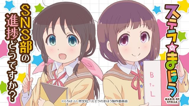 TVアニメ『ステラのまほう』のラジオ番組がスタート!