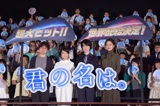 神木さん&上白石さん登壇『君の名は。』公開記念舞台挨拶レポート!