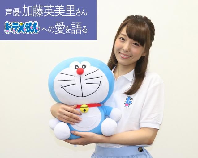 声優・加藤英美里さんが『ドラえもん』への愛を語る!