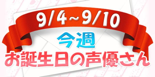今週お誕生日の声優さん【9/4~9/10】