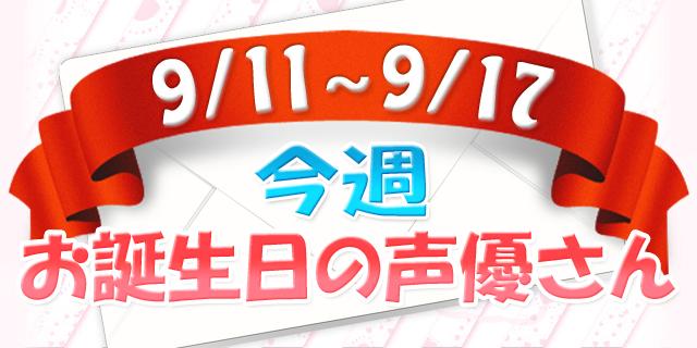 今週お誕生日の声優さん【9/11~9/17】