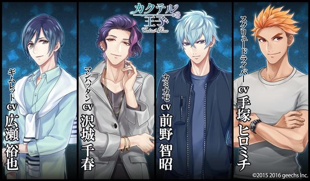 前野智昭さん、沢城千春さんら4人の声優が『カクプリ』に出演決定