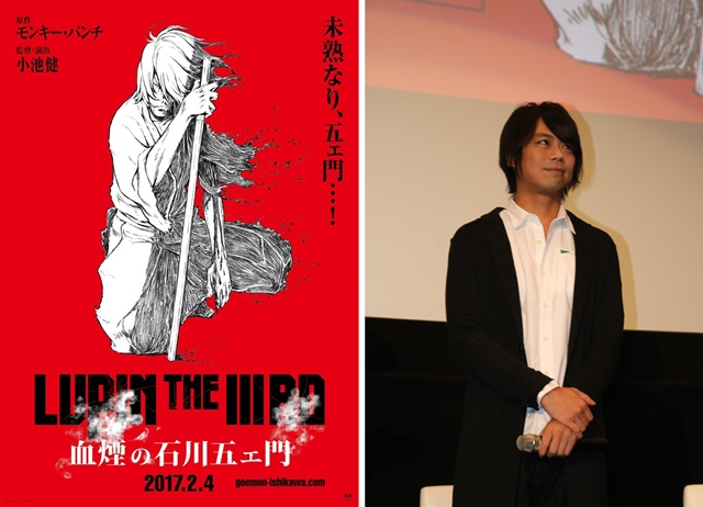 浪川大輔さん主演『血煙の石川五ェ門』が2017年2月4日公開!