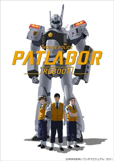 『機動警察パトレイバーREBOOT』のキービジュアルが完成