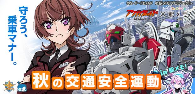 TVアニメ『アクティヴレイド』×『駅メモ!』コラボイベント開催