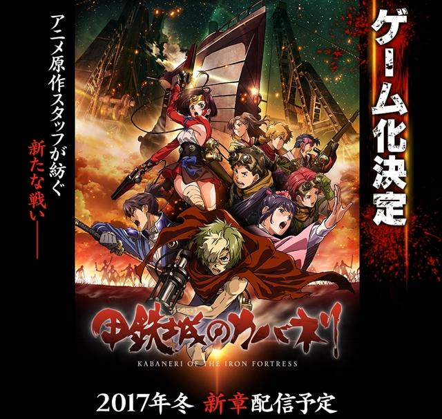 アニメ『甲鉄城のカバネリ』がDMM GAMESでゲーム化決定