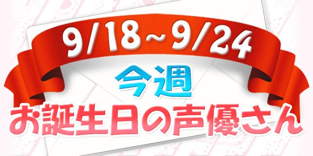 今週お誕生日の声優さん【9/18~9/24】