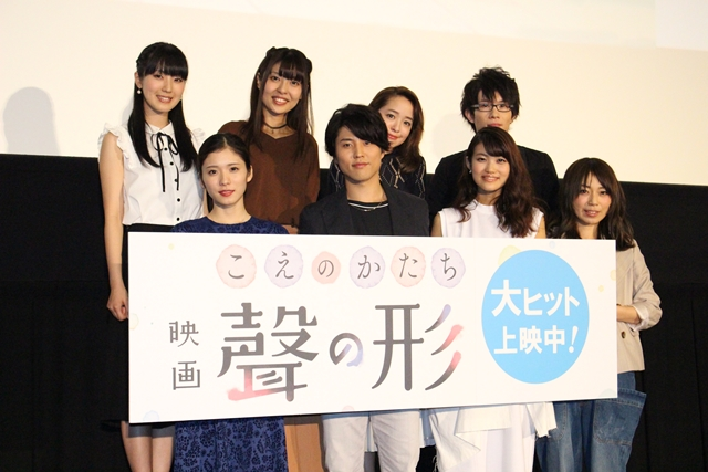 入野さん、早見さん登壇の『聲の形』公開初日舞台挨拶をレポート