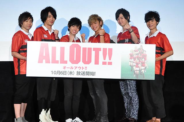 史上初のラグビーアニメ『ALL OUT!!』先行上映会をレポート