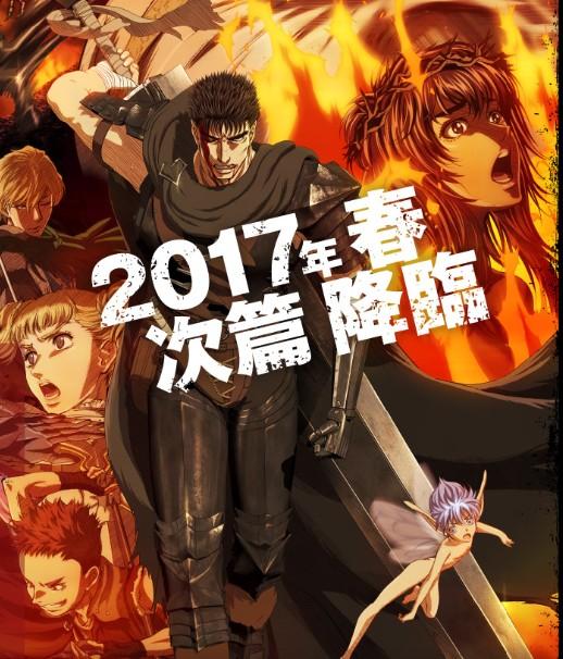 TVアニメ『ベルセルク』2017年春に第2期放送決定!?