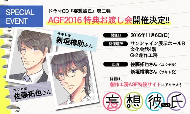 『妄想彼氏』第二弾特典お渡し会がAGF2016にて開催決定