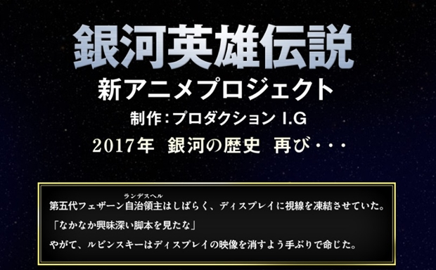 『銀英伝』新アニメプロジェクト公式サイトにまたまた謎の一文が!?