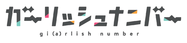 ガーリッシュ ナンバー-12