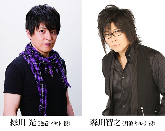 アニメディアラヴァMBイベントに緑川光さん、森川智之さん出演決定