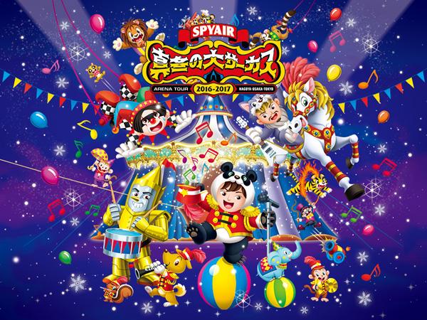 SPYAIR ARENA TOUR 2016-2017開催決定!