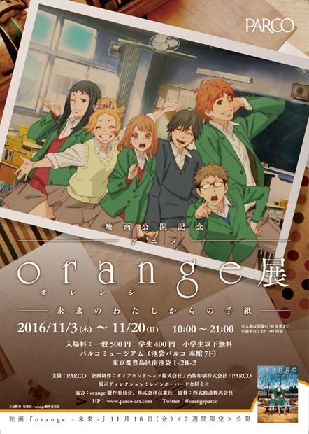アニメ『オレンジ』初の大型展覧会の詳細情報が解禁
