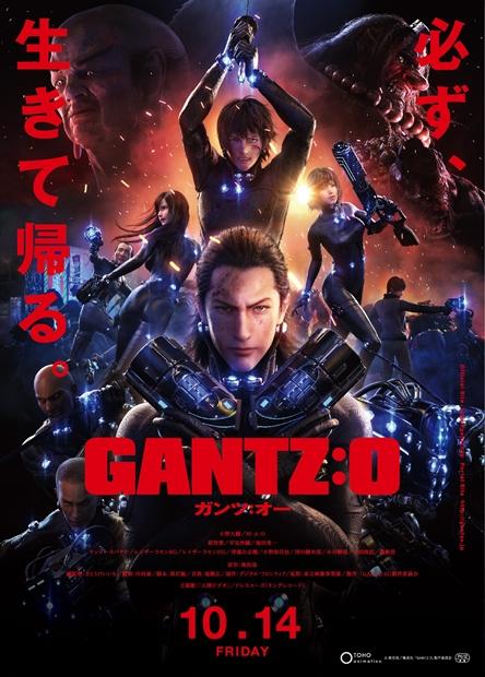 『GANTZ:O』漫画家・ONE氏らクリエイター陣の称賛コメ到着