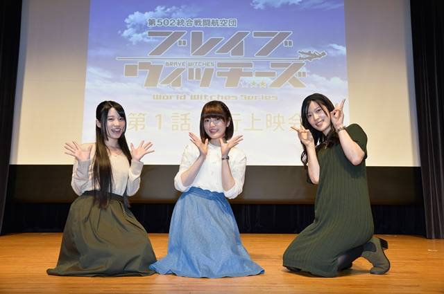 『ブレイブウィッチーズ』先行上映会で末柄里恵さんがリアル孝美に!