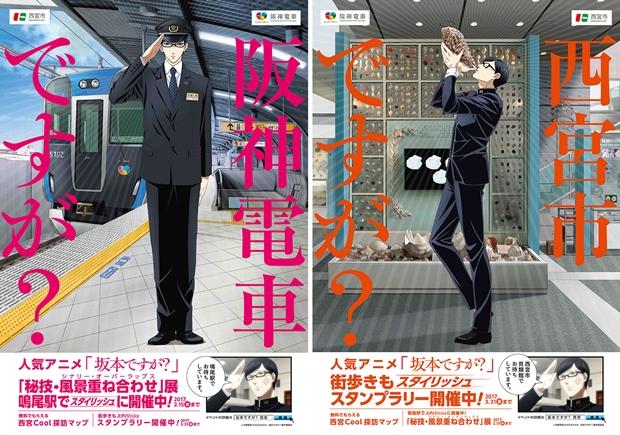 人気アニメ『坂本ですが?』が阪神電鉄&西宮市とタイアップ