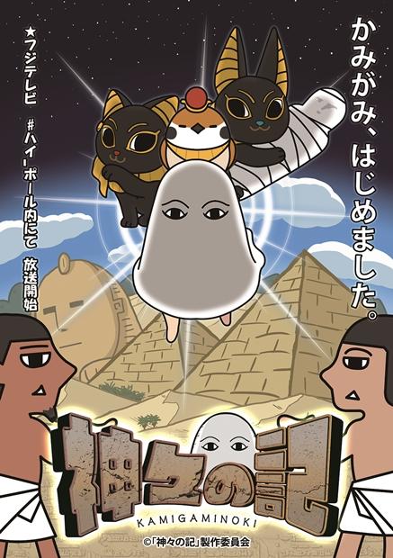 声優・森川智之さんがショートアニメ『神々の記』主題歌熱唱