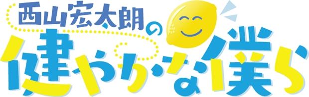 『健僕』第2回・第3回より、西山宏太朗さん・入江玲於奈さん・谷口悠さんインタビュー到着! 「AGF」グッズ&企画情報もお届け-5