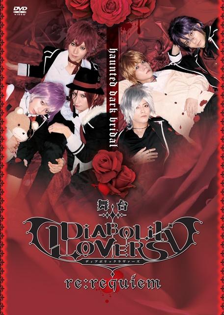 舞台『DIABOLIK LOVERS』DVD先行上映会をレポート