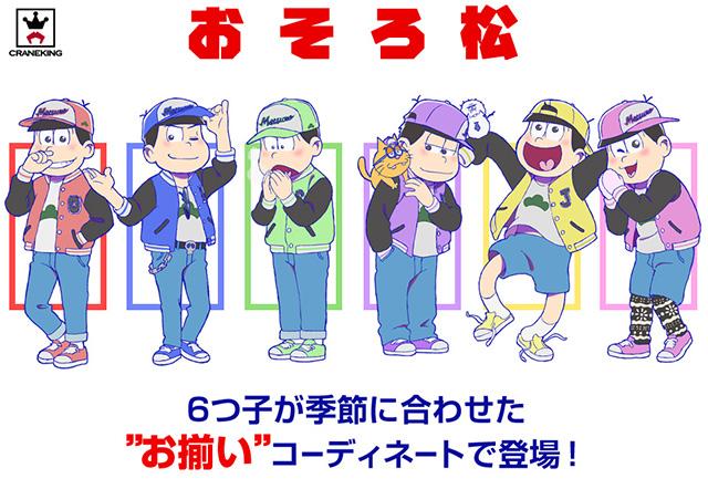 バンプレストプライズ『おそ松さん』11月発売アイテムをご紹介!