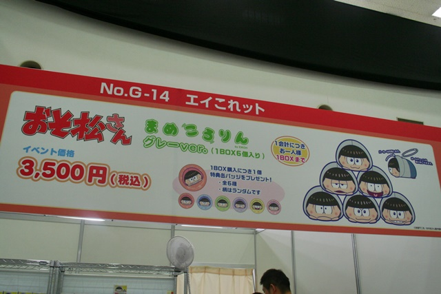 アニメイトガールズフェスティバル(AGF)-12
