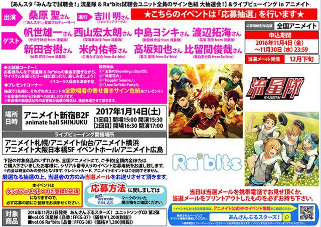 『あんスタ』ユニットソングCD第2弾発売記念イベントが決定
