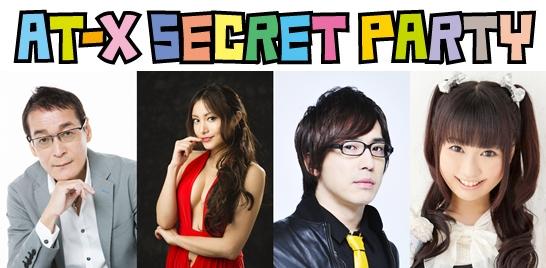 約3年半ぶりに「AT-X SECRET PARTY」が開催決定
