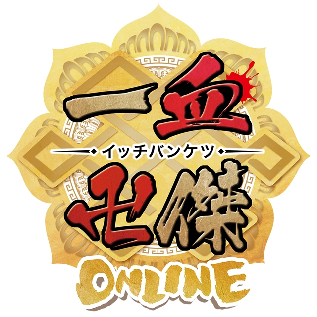 一血卍傑-ONLINE--7