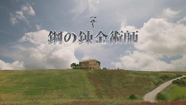 実写映画『鋼の錬金術師』特報映像公開! 山田さん演じるエド登場