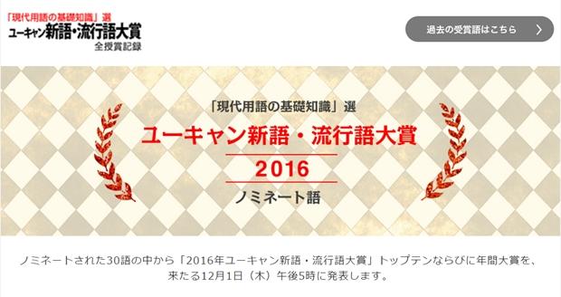 「おそ松さん」「君の名は。」が新語・流行語大賞にノミネート!