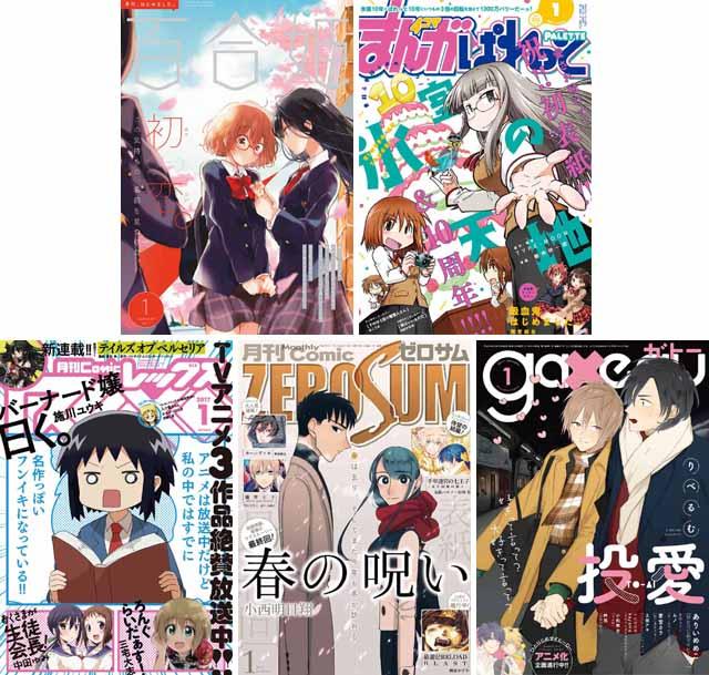 『コミック百合姫』など一迅社の雑誌が書店発売と同日電子書籍化
