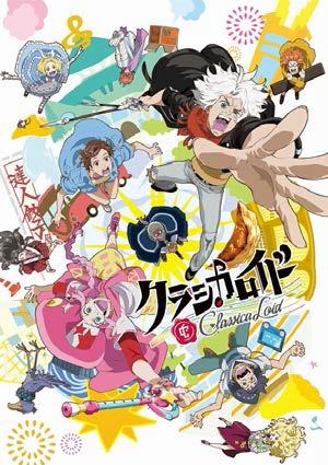 TVアニメ『クラシカロイド』挿入歌を収録したアルバムが発売