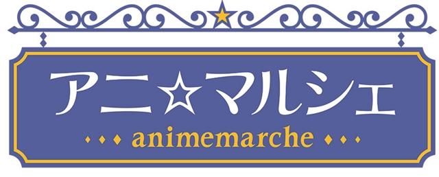 「アニ☆マルシェ2016冬」6度目の開催が決定!