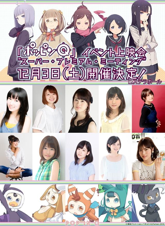 『ポッピンQ』イベントにアニメイトタイムズ読者様10名をご招待!