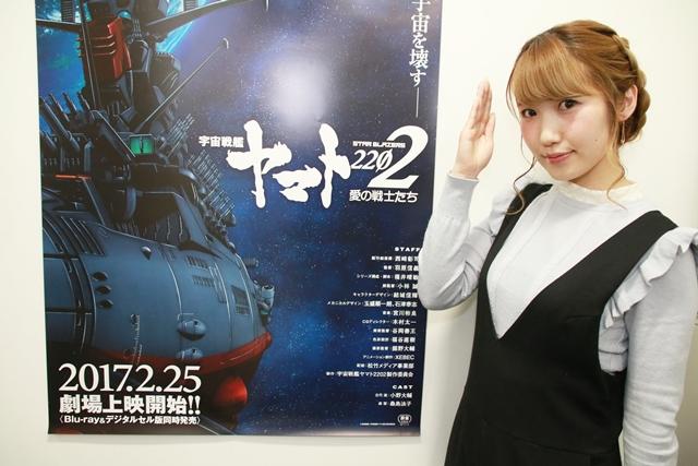 『宇宙戦艦ヤマト2199』をレクチャーした内田彩さんインタビュー