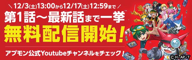 デジモンユニバース アプリモンスターズ-24