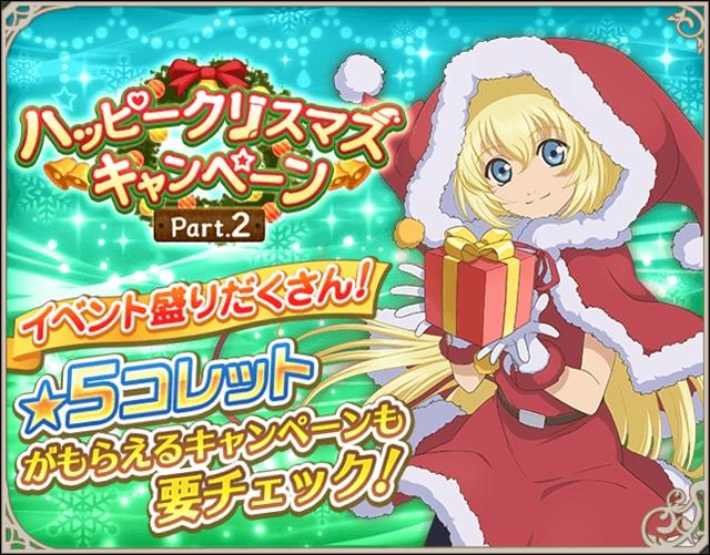 『テイルズ オブ アスタリア』クリスマスキャンペーン第2弾開始!