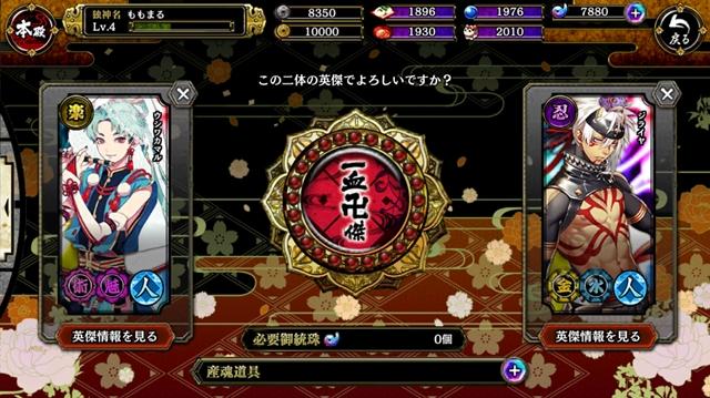 一血卍傑-ONLINE--13