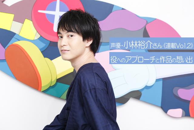声優・小林裕介さんが語る、役へのアプローチと作品の想い出