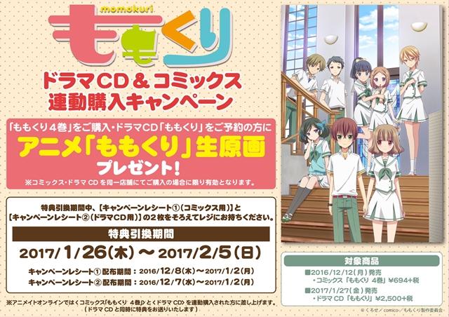『ももくり』連動キャンペーンは2017年1月2日(月)まで!!