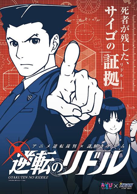 『逆転裁判』リアル謎解きゲームが追加公演 東京・福岡にて1月より