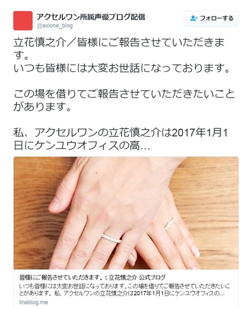 声優の立花慎之介さんと高梁碧さんがご結婚!