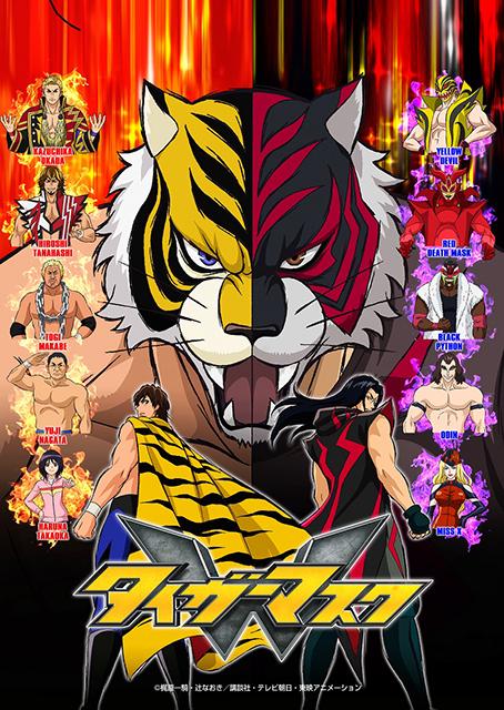 TVアニメ『タイガーマスクW』第13話先行カット&あらすじが到着