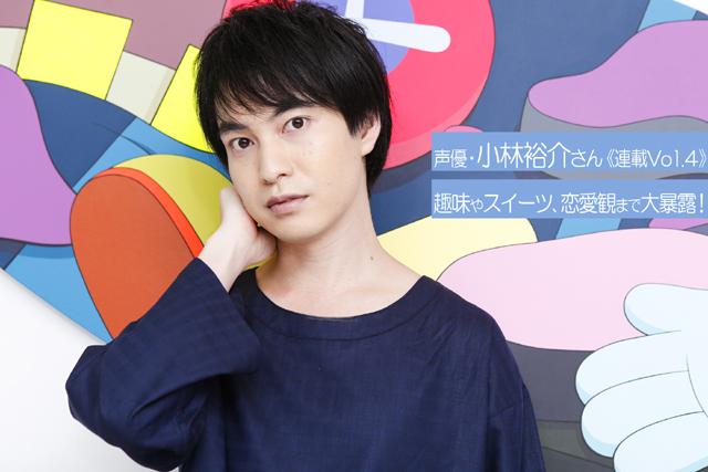 声優・小林裕介さんが趣味やスイーツ、恋愛観まで大暴露!