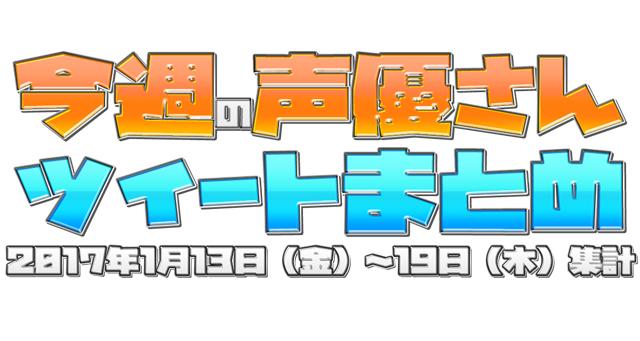 【声優さんツイートまとめ】新春イベントは話題満載!