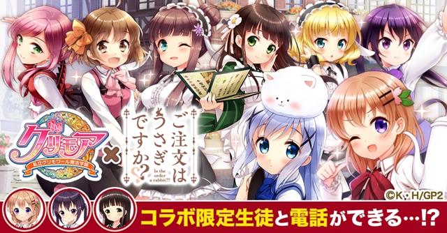 TVアニメ『ごちうさ』とスマホアプリ『グリモア』がコラボ!