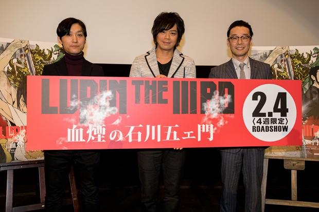『ルパン・ザ・サード 血煙の石川五ェ門』上映イベより公式レポ公開